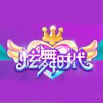炫舞时代 v2.1.5.5 官方版