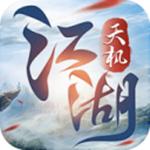 天机江湖手游 v1.0 iphone独家版