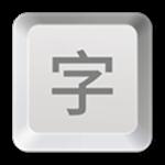 雨阳打字通 v1.0 官方最新版