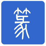 篆体字下载  v1.0 免费版