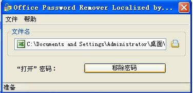 Office Password Remover下载第4张预览图