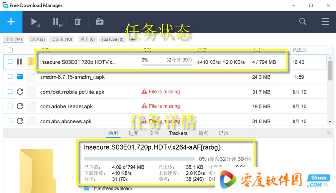 Free Download Manager第7张预览图