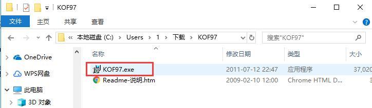 拳皇97下载第13张预览图