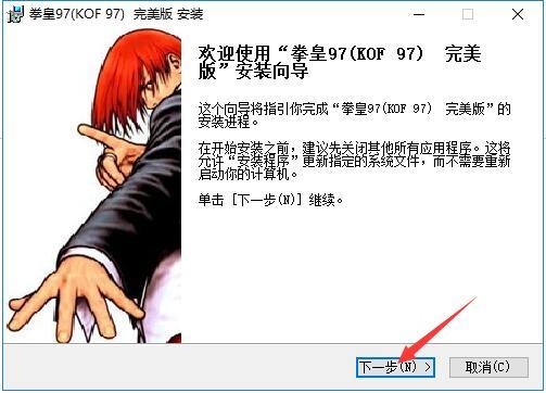 拳皇97下载第14张预览图