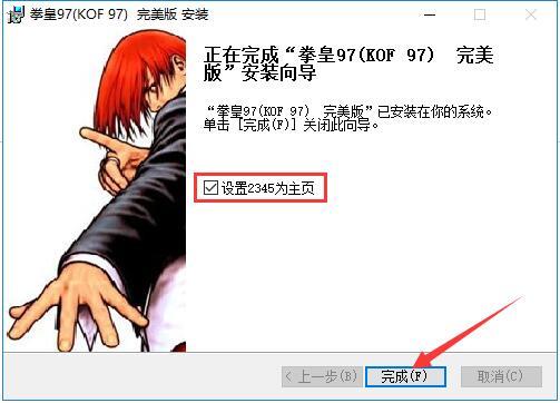 拳皇97下载第18张预览图