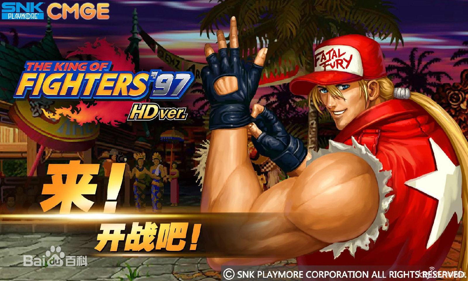 拳皇97下载第2张预览图