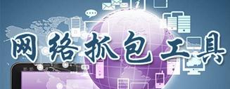 抓包工具 -大奖娱乐18dj18手机版_18dj18大奖官网手机版_大奖网app官方下载
