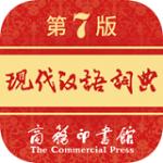 现代汉语词典电脑版下载 最新版