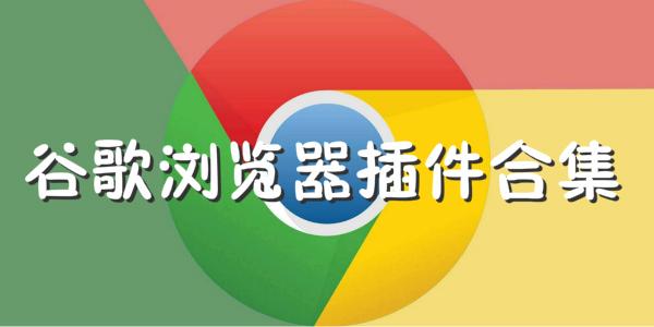 谷歌浏览器插件合集