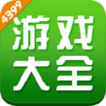 4399游戏盒免费下载 v5.2.0.39 安卓最新版