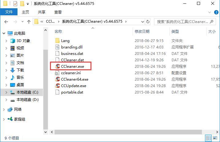 CCleaner系统优化工具第3张预览图