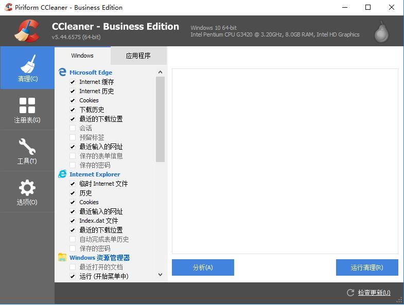 CCleaner系统优化工具第4张预览图