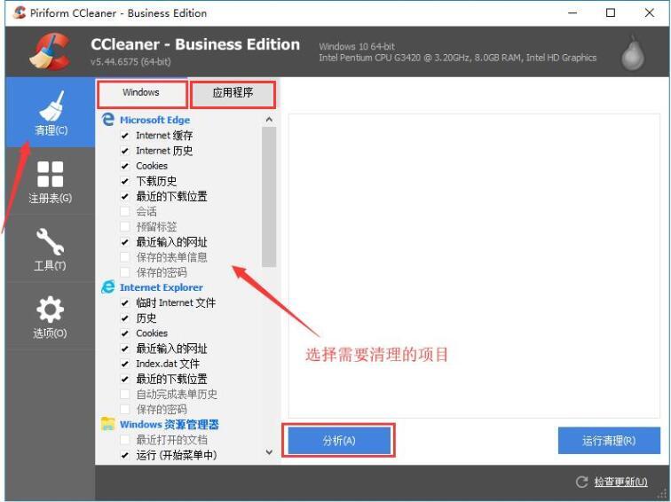 CCleaner系统优化工具第8张预览图