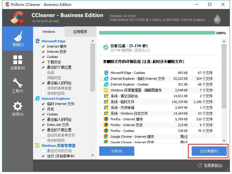 CCleaner系统优化工具第9张预览图