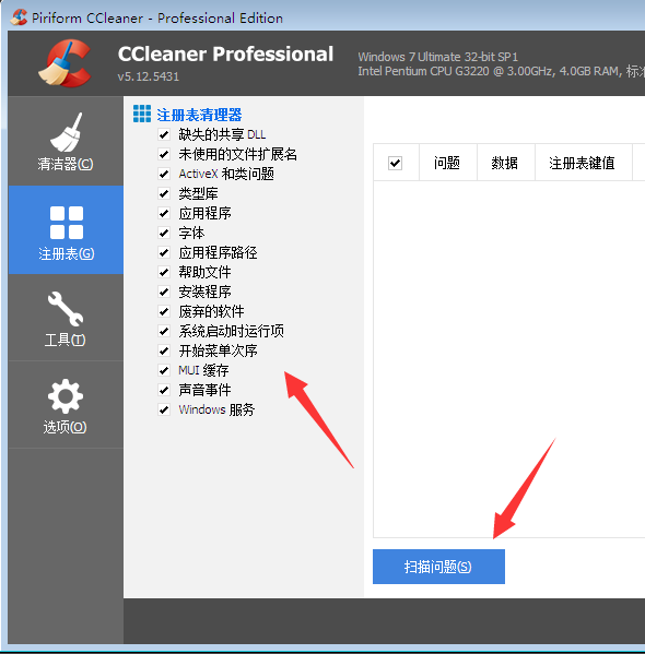 CCleaner系统优化工具第10张预览图