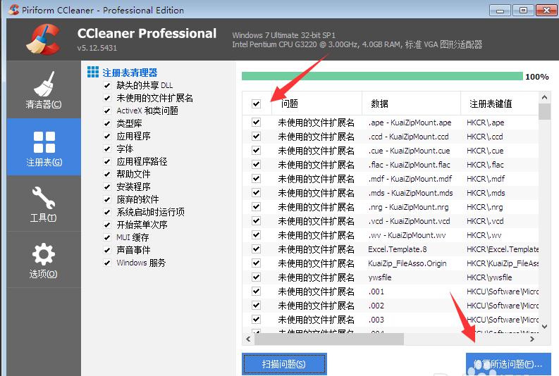 CCleaner系统优化工具第11张预览图