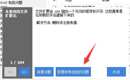 CCleaner系统优化工具第14张预览图