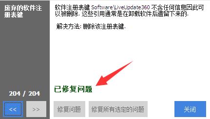 CCleaner系统优化工具第15张预览图