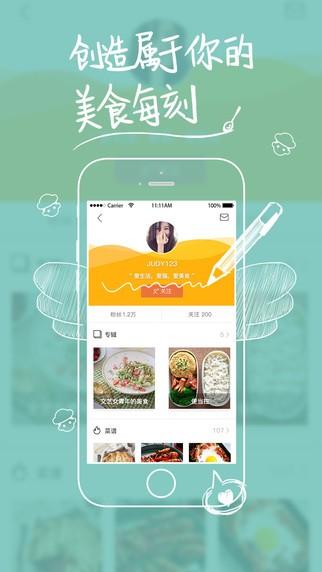 网上厨房app第1张预览图