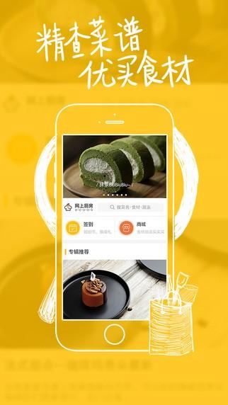 网上厨房app第2张预览图