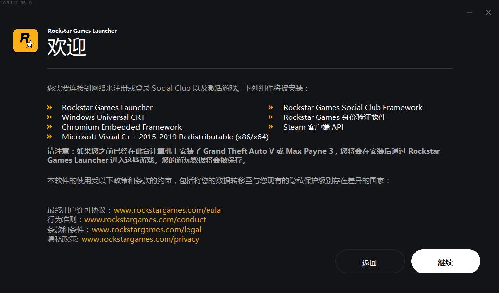 r星游戏平台第17张预览图
