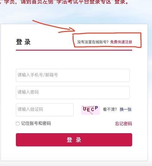 法宣在线登录平台入口第8张预览图