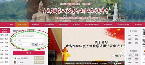 法宣在线登录平台入口第9张预览图
