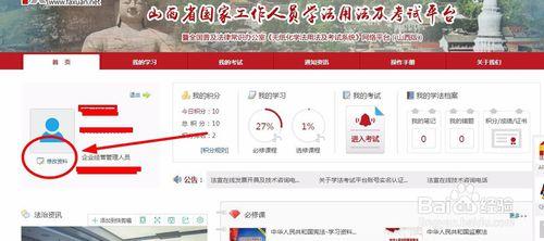 法宣在线登录平台入口第10张预览图