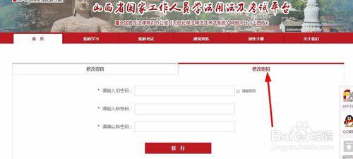 法宣在线登录平台入口第12张预览图