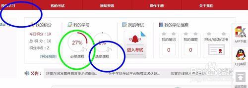 法宣在线登录平台入口第13张预览图