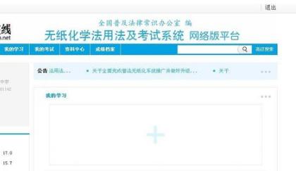 法宣在线登录平台入口第17张预览图