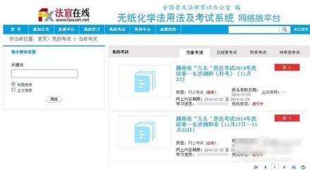 法宣在线登录平台入口第18张预览图