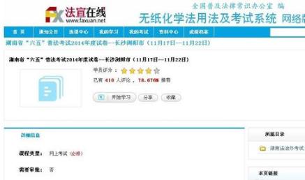 法宣在线登录平台入口第19张预览图