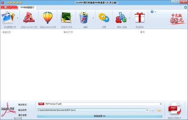 FoxPDF Image to PDF Converter下载预览图