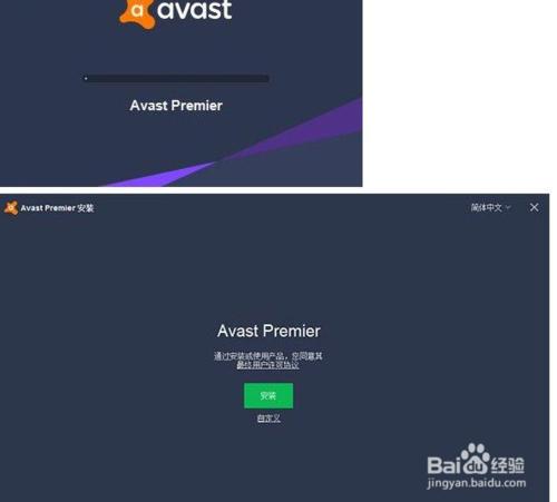 Avast破解版第2张预览图
