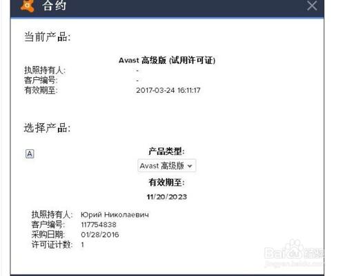 Avast破解版第5张预览图