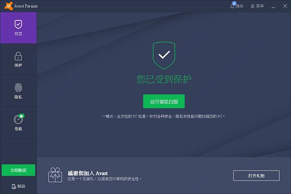 Avast破解版第1张预览图
