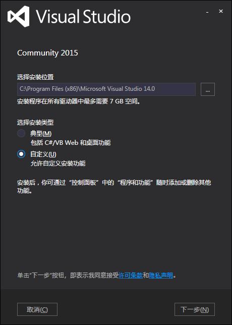 Visual Studio 2015第3张预览图