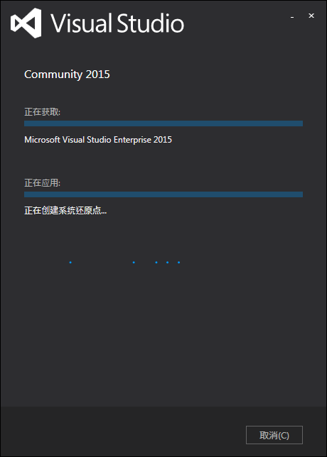 Visual Studio 2015第6张预览图