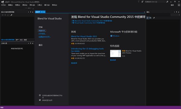 Visual Studio 2015第1张预览图