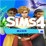 模拟人生4魔法世界下载(The Sims4:Realm of Magic) 中文破解版