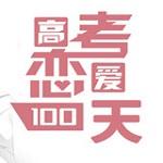 高考恋爱100天破解版下载 中文完整版