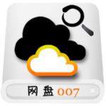 网盘007网盘资源搜索 v1.0 免费版