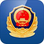 江西公安app