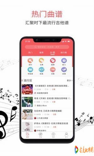 虫虫音乐app第1张预览图