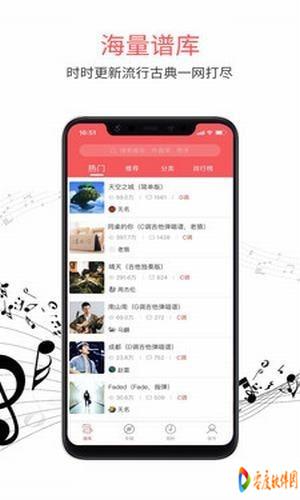 虫虫音乐app第2张预览图