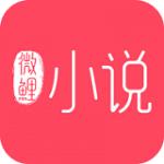微鲤小说免费下载 v1.3.6 ios版