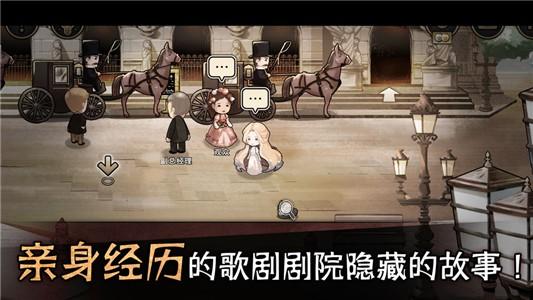 迈哲木歌剧魅影破解版第4张预览图