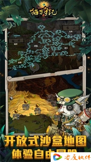 猫狩纪破解版第4张预览图