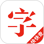 快快查汉语字典 v3.3.25 电脑版